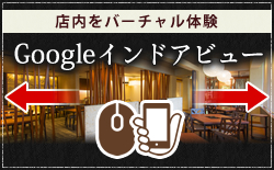 店内をバーチャル体験Googleインドアビュー