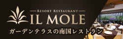 IM MOLE ガーデンテラスの南国レストラン