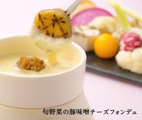 旬野菜の豚味噌チーズフォンデュ