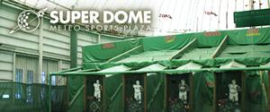スポーツプラザ スーパードーム
