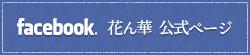 花ん華Facebook公式ページ