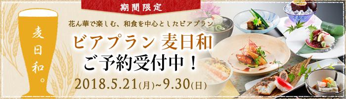 ビアプラン麦日和ご予約受付中!2018.5.21(月)~9.30(日)